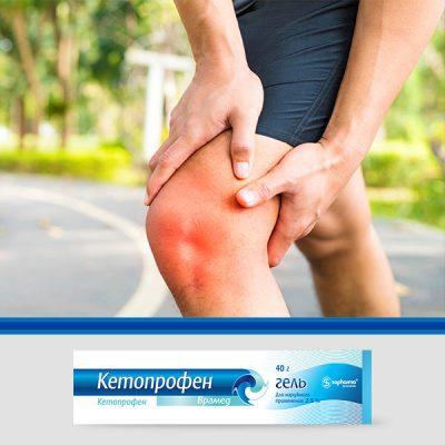Кетопрофен при острой травме мягких тканей