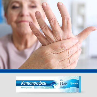 Боль и кетопрофен: роль кетопрофена в клинической практике